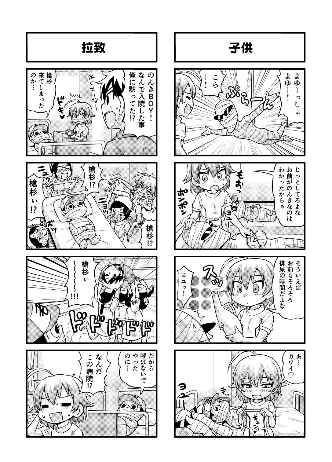 のんきBOY Ch. 1-20 97