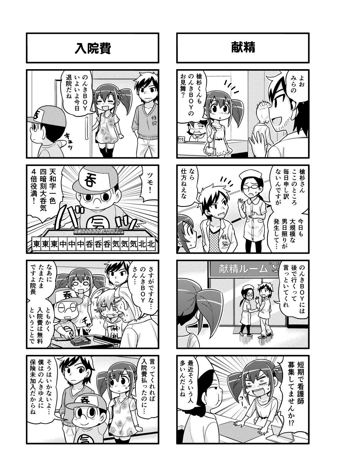 のんきBOY Ch. 1-20 98