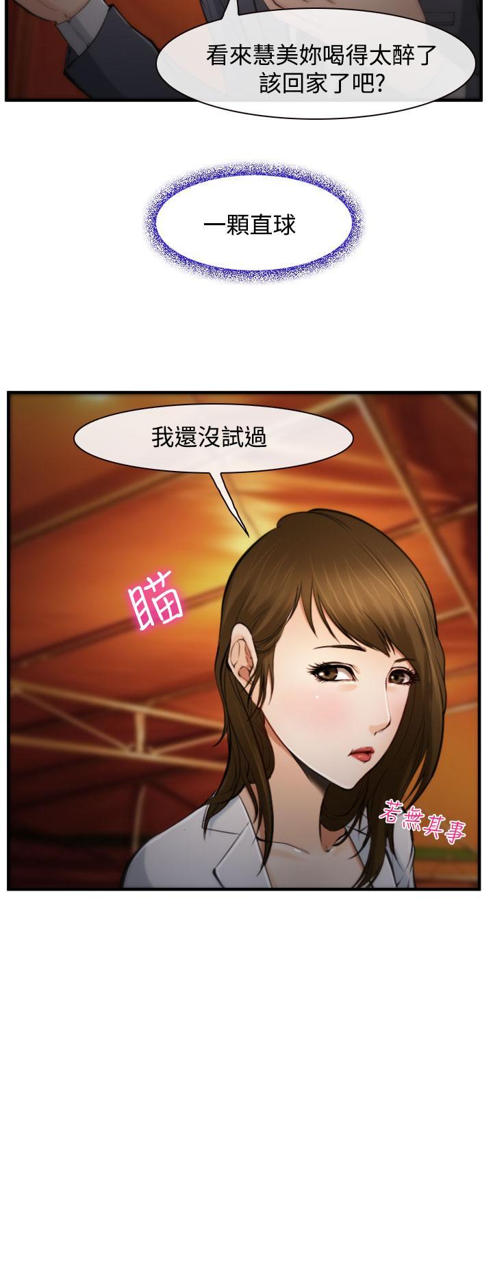 中文韩漫 他與她 Ch.0-5 103