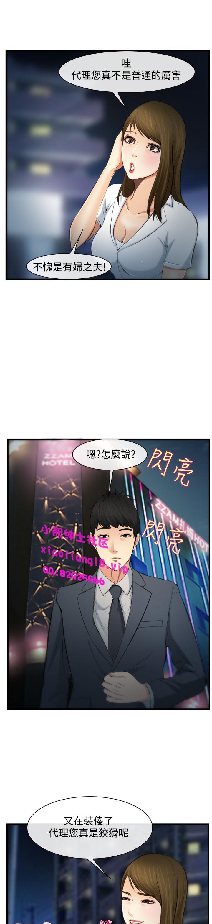 中文韩漫 他與她 Ch.0-5 110