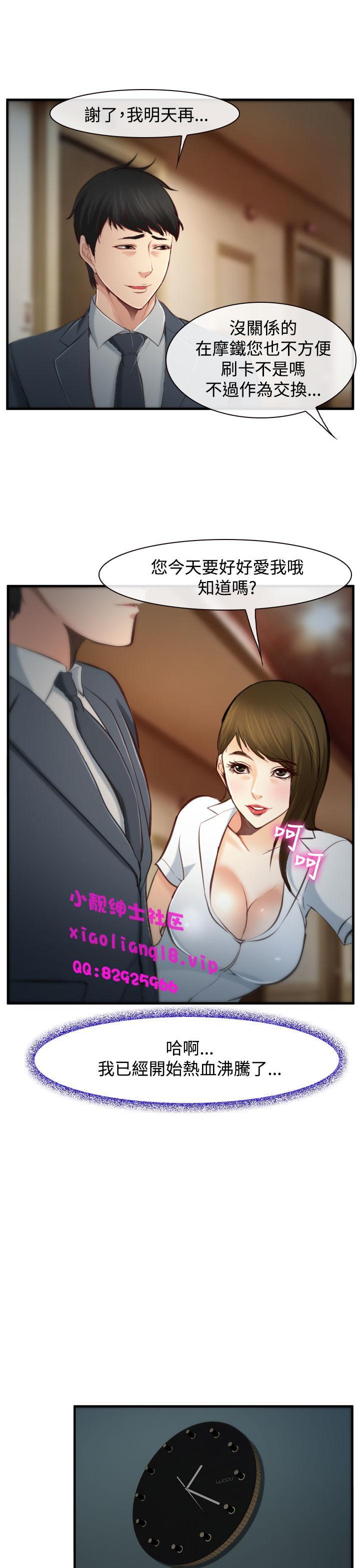 中文韩漫 他與她 Ch.0-5 118