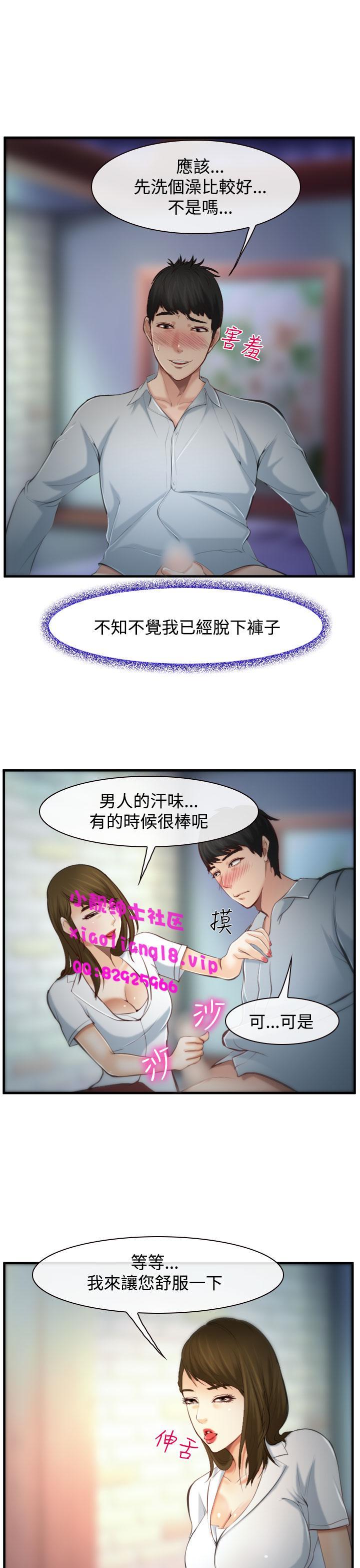 中文韩漫 他與她 Ch.0-5 120