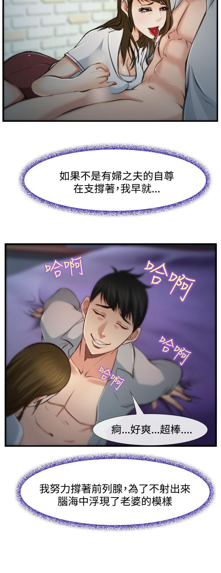 中文韩漫 他與她 Ch.0-5 123
