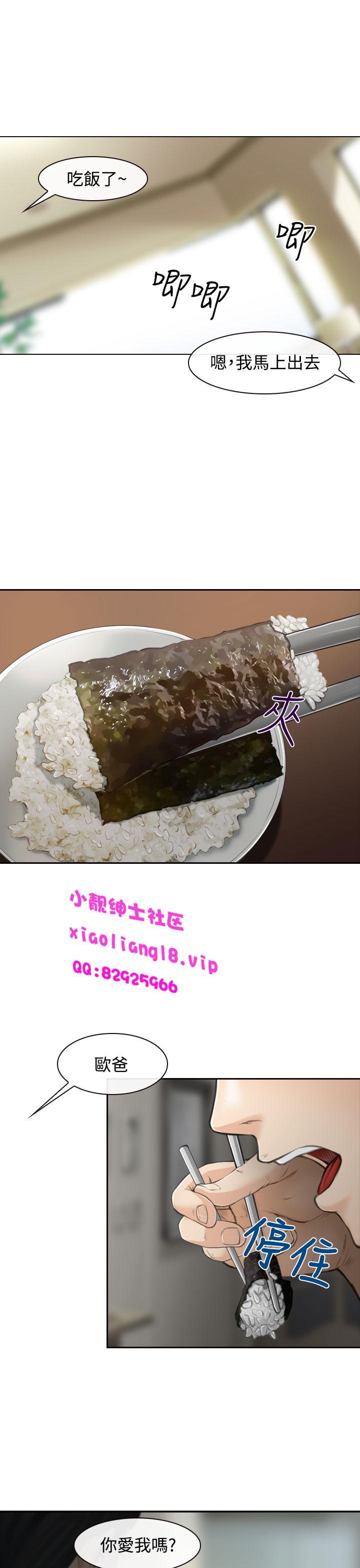 中文韩漫 他與她 Ch.0-5 13