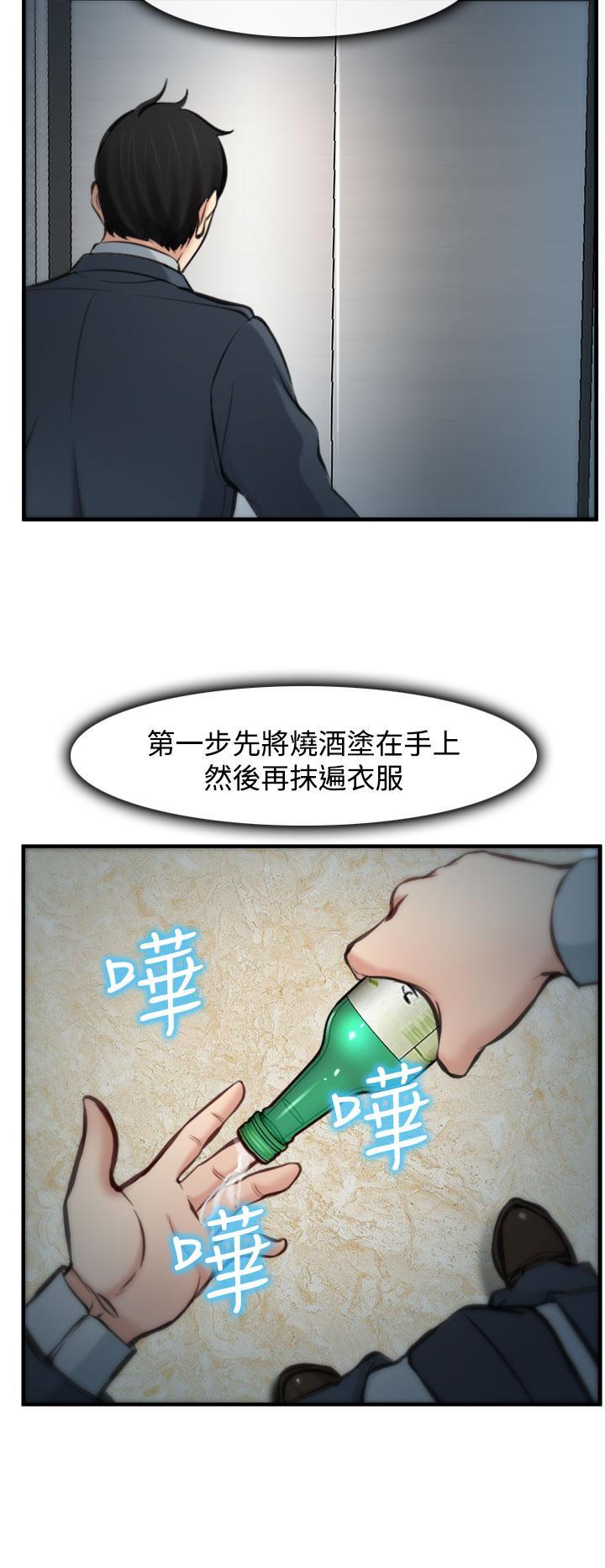 中文韩漫 他與她 Ch.0-5 154