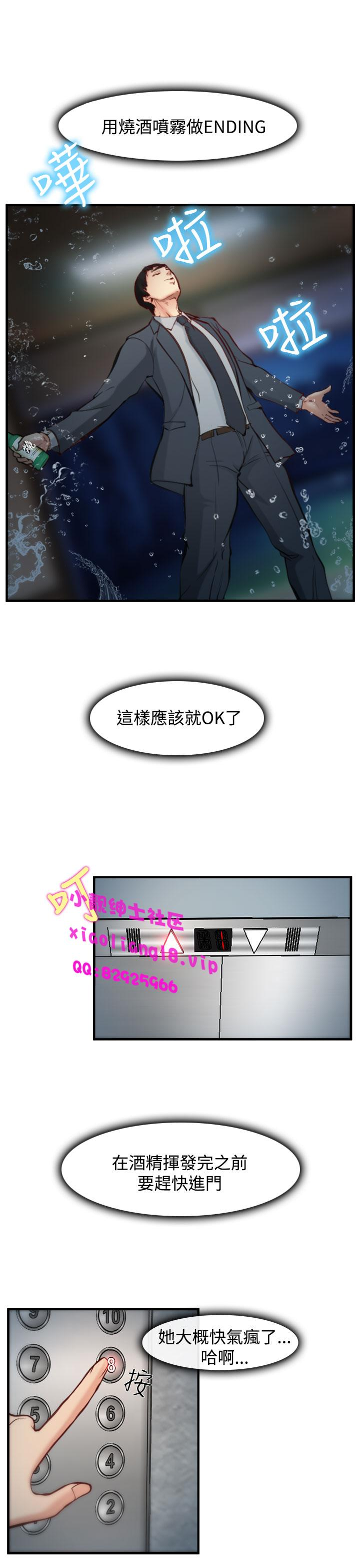 中文韩漫 他與她 Ch.0-5 157