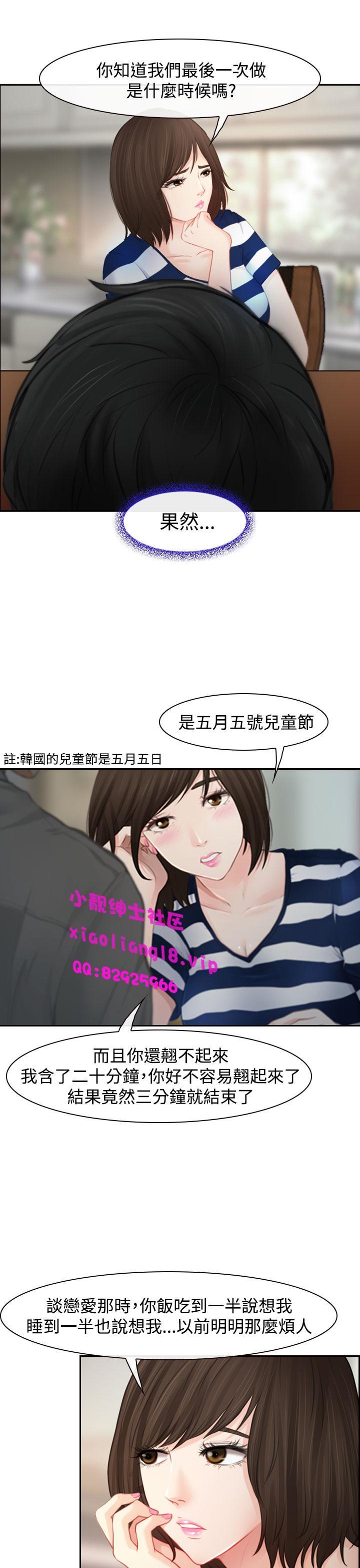 中文韩漫 他與她 Ch.0-5 17