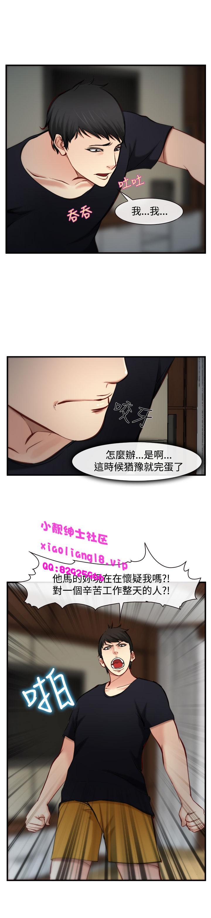 中文韩漫 他與她 Ch.0-5 182