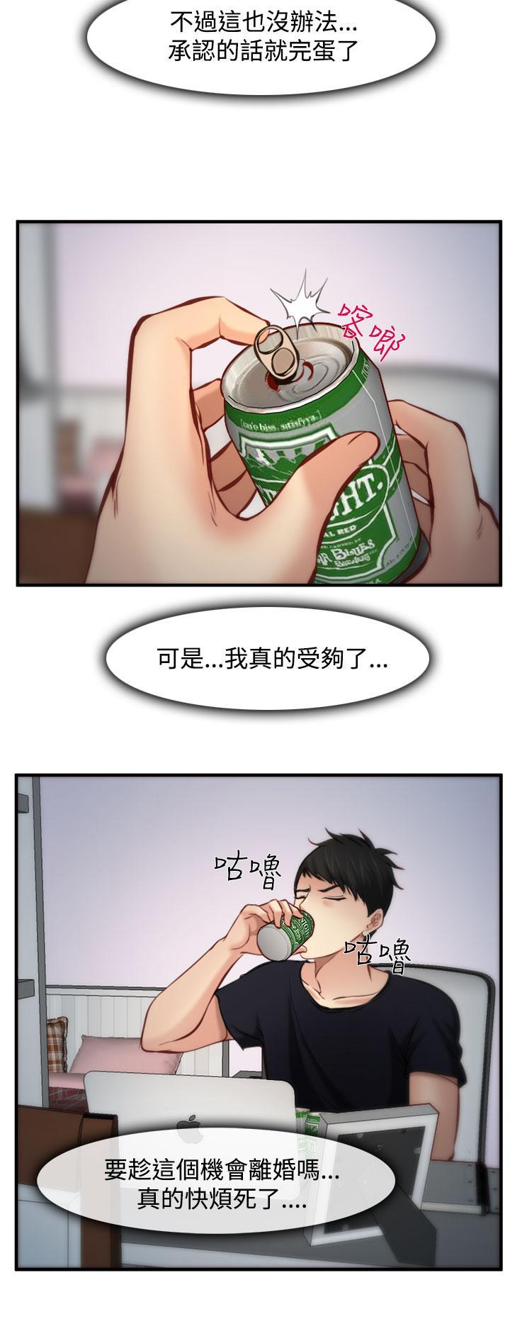 中文韩漫 他與她 Ch.0-5 189