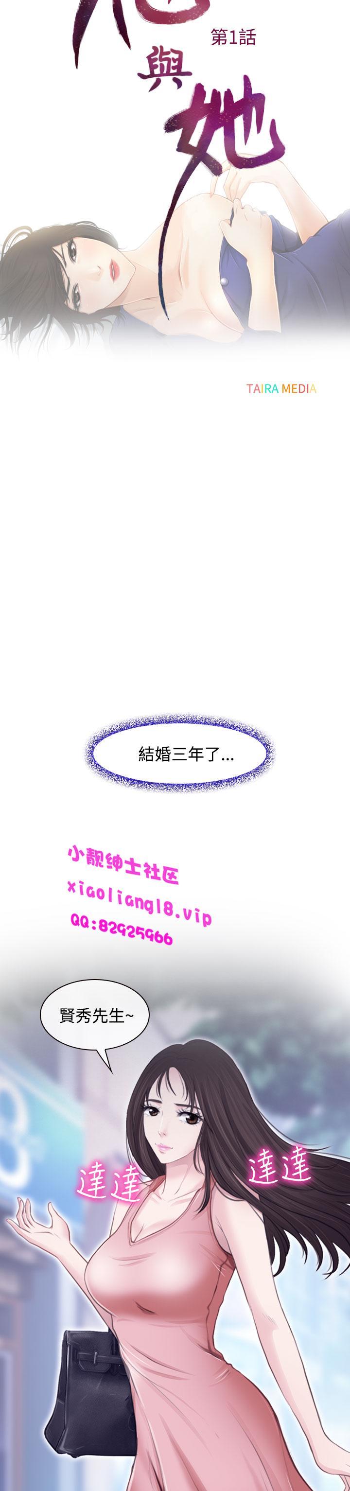 中文韩漫 他與她 Ch.0-5 22