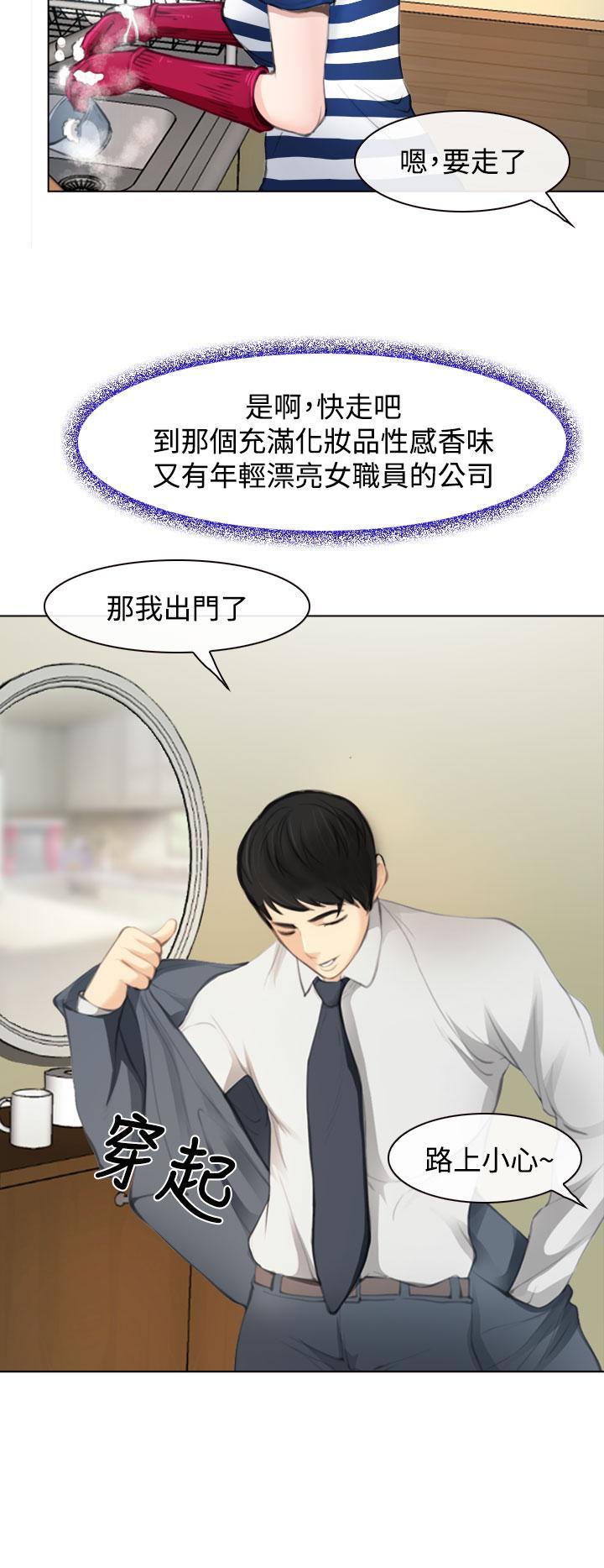 中文韩漫 他與她 Ch.0-5 27