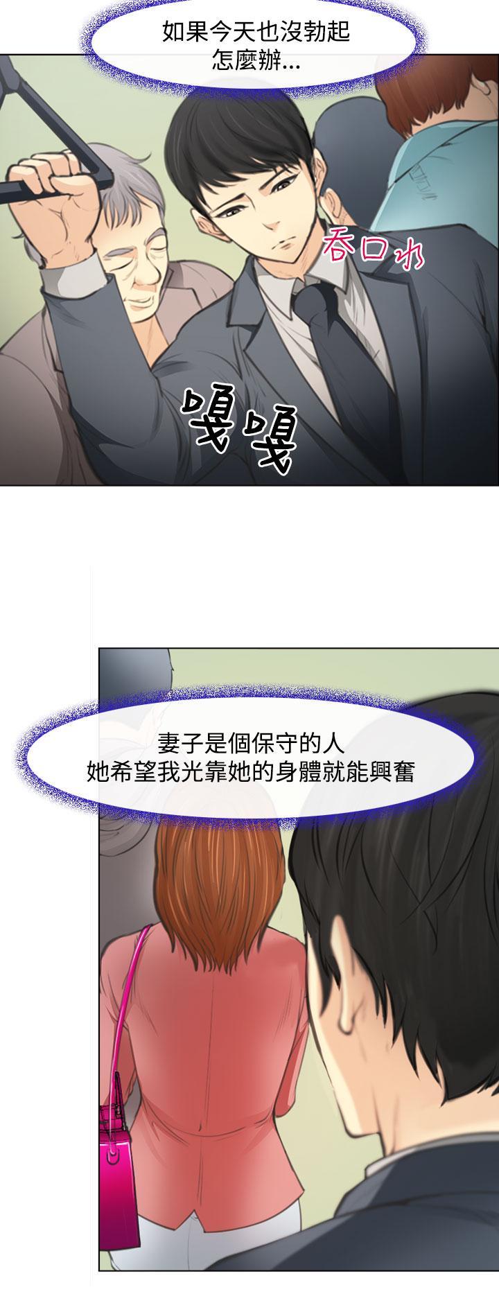 中文韩漫 他與她 Ch.0-5 29
