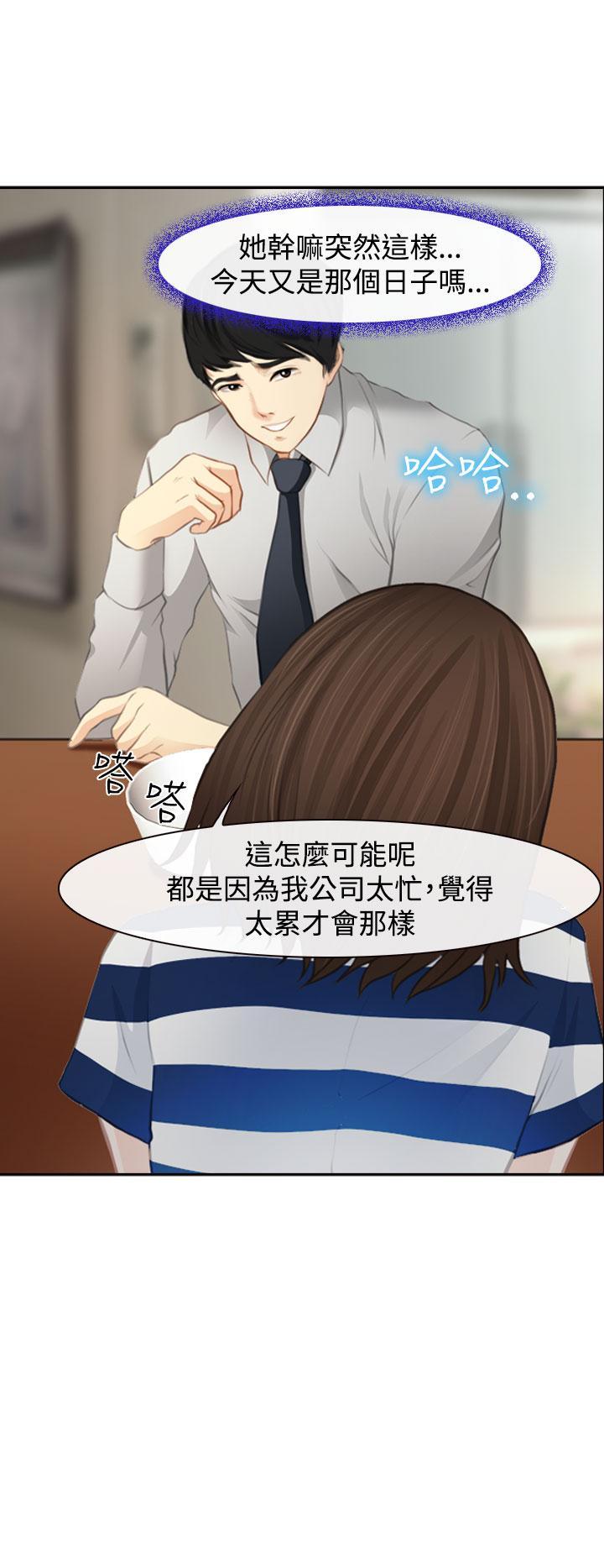 中文韩漫 他與她 Ch.0-5 3