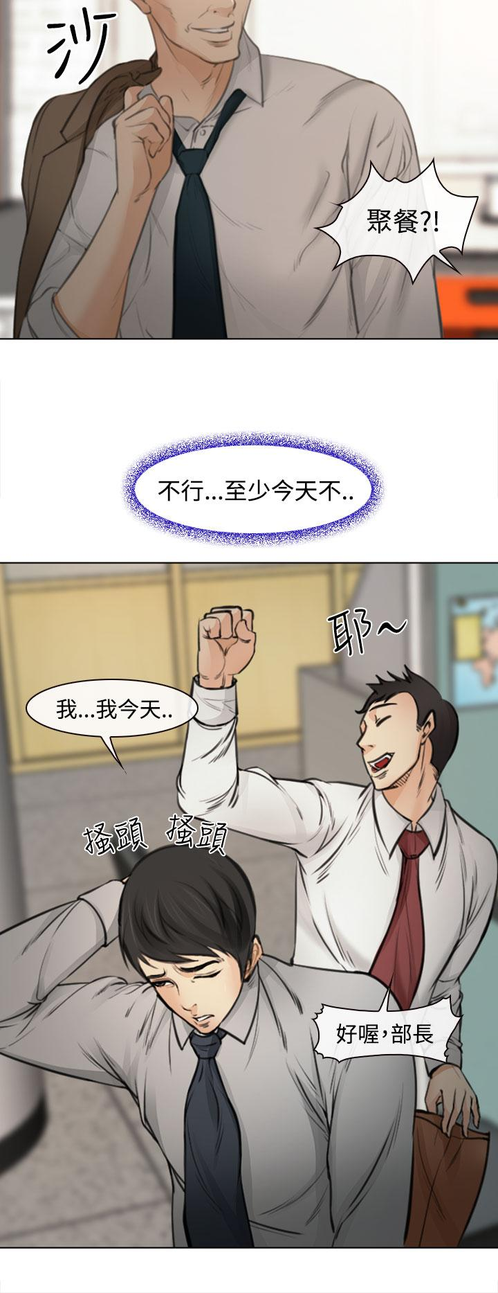 中文韩漫 他與她 Ch.0-5 49