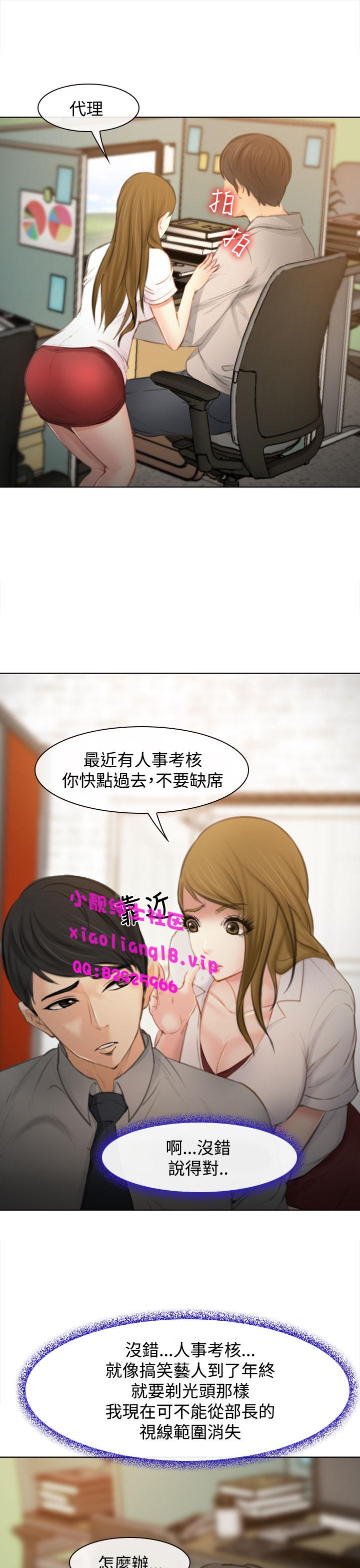 中文韩漫 他與她 Ch.0-5 51