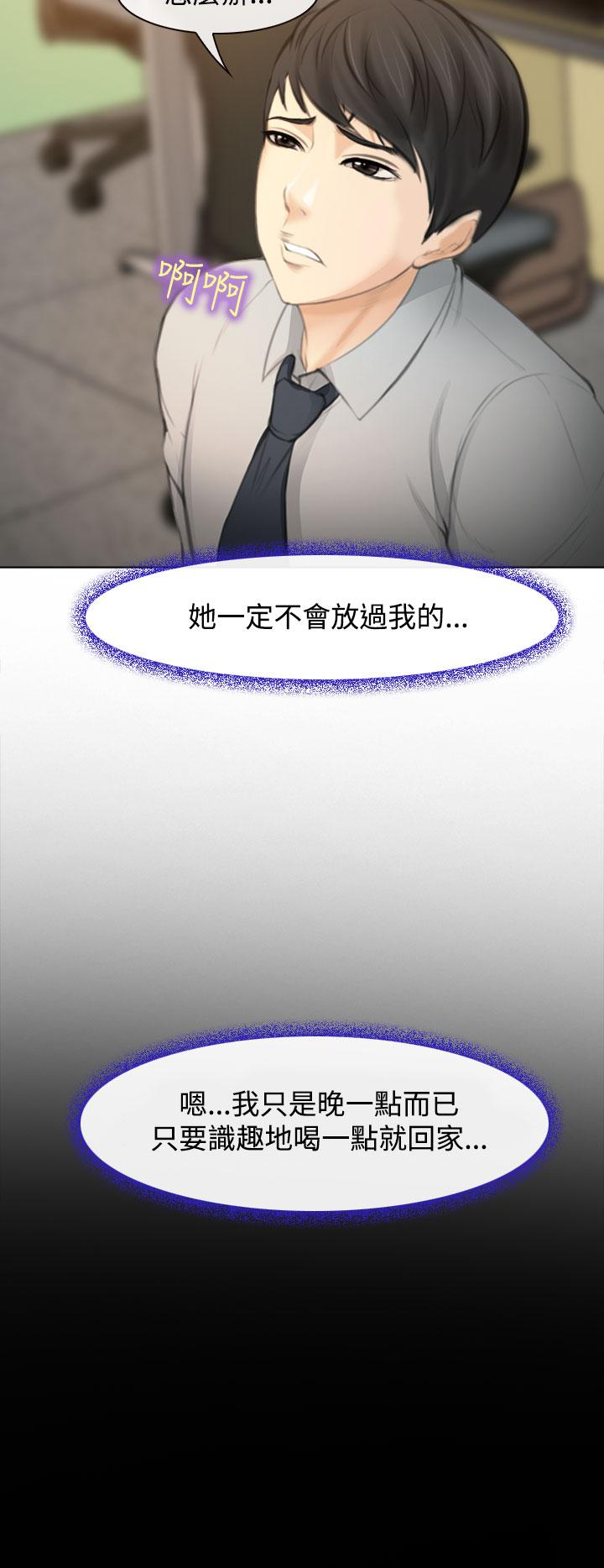 中文韩漫 他與她 Ch.0-5 52