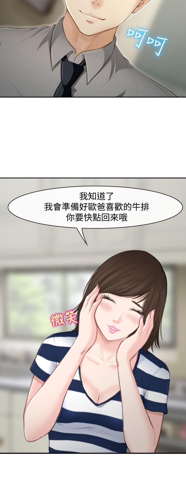 中文韩漫 他與她 Ch.0-5 5
