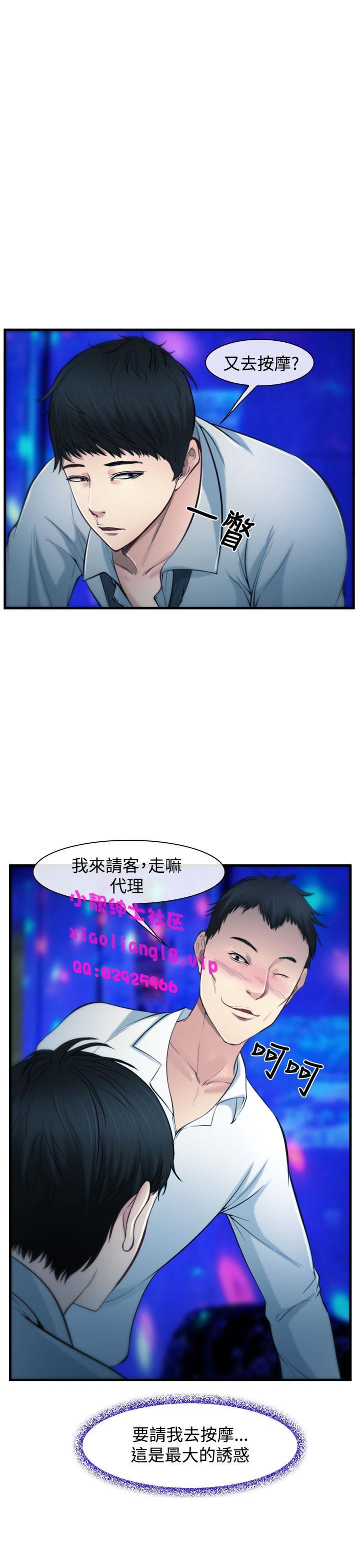中文韩漫 他與她 Ch.0-5 66