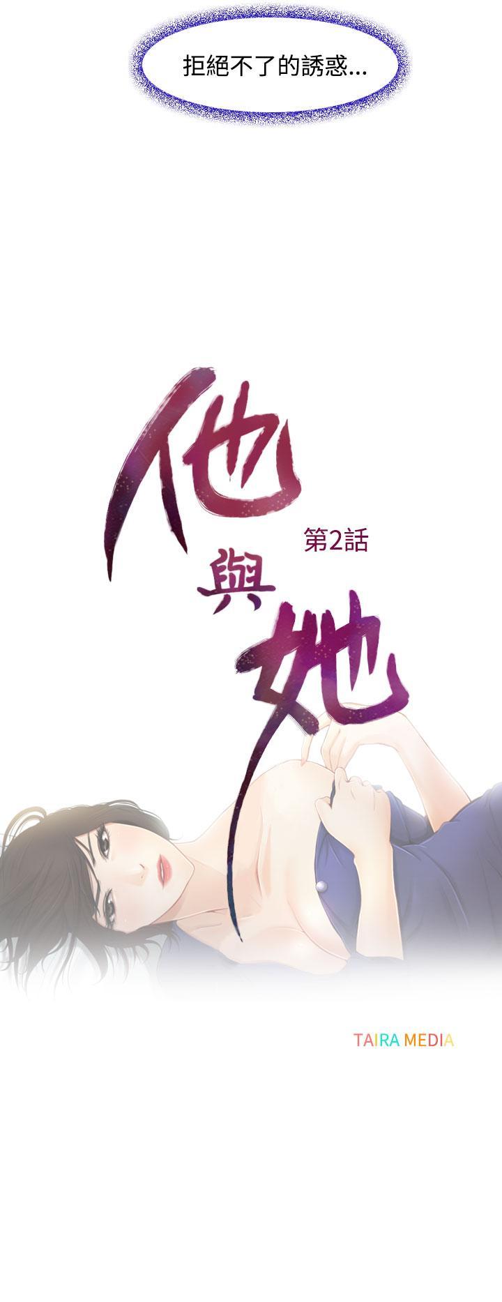 中文韩漫 他與她 Ch.0-5 67