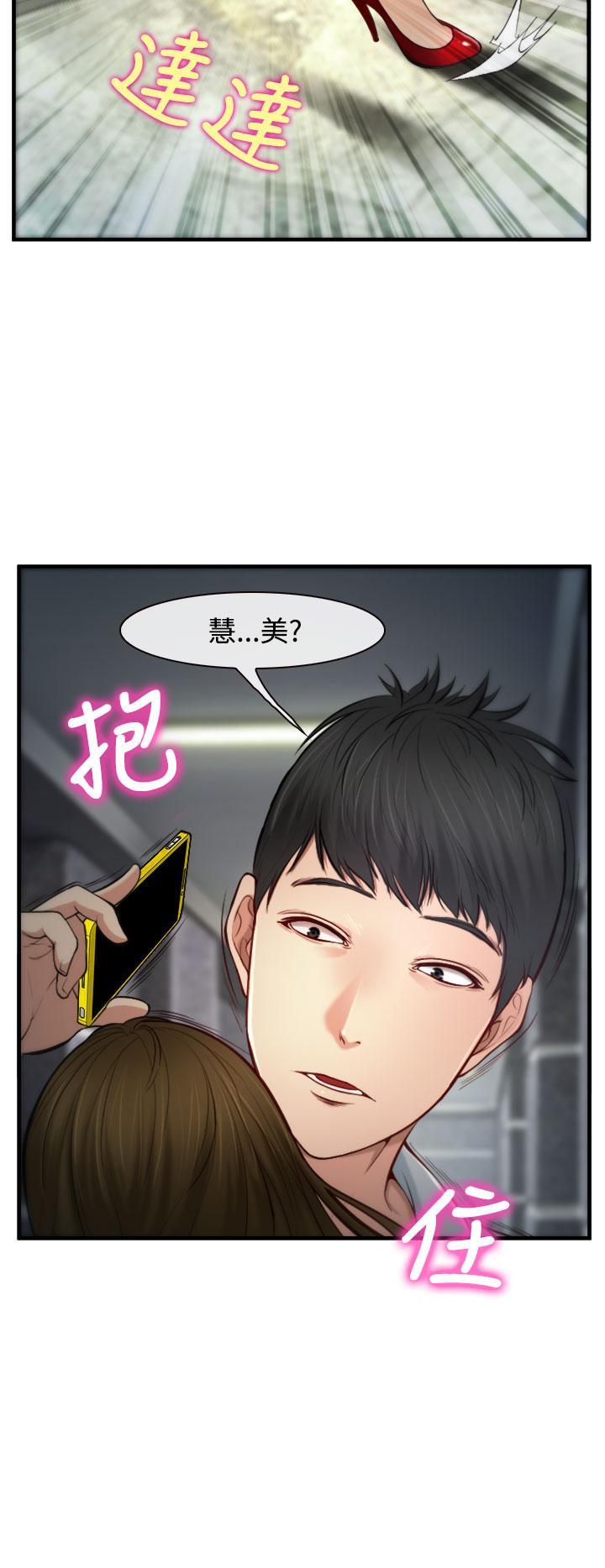 中文韩漫 他與她 Ch.0-5 71