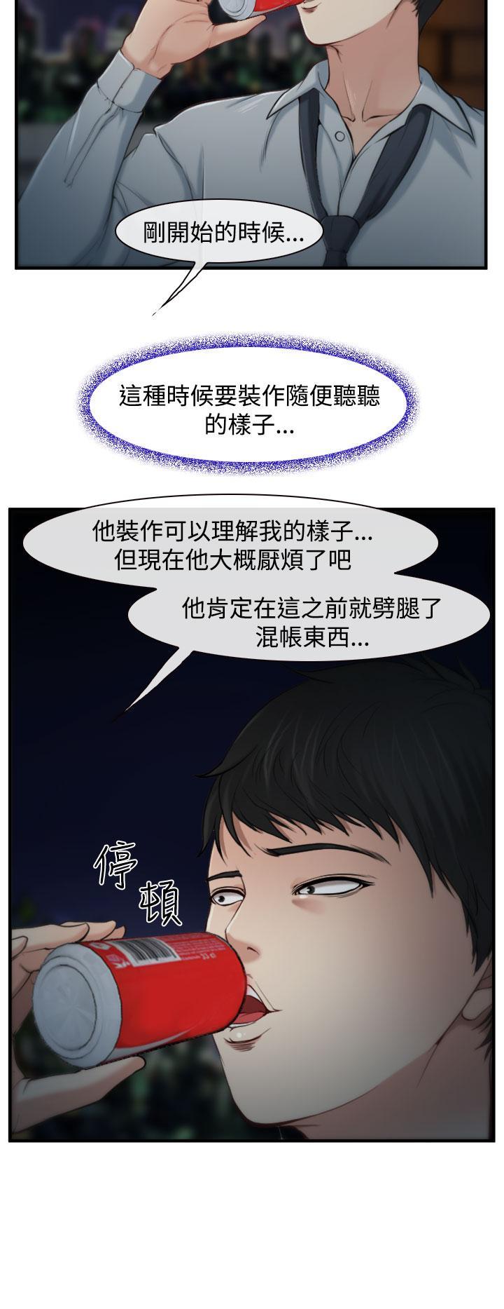 中文韩漫 他與她 Ch.0-5 77