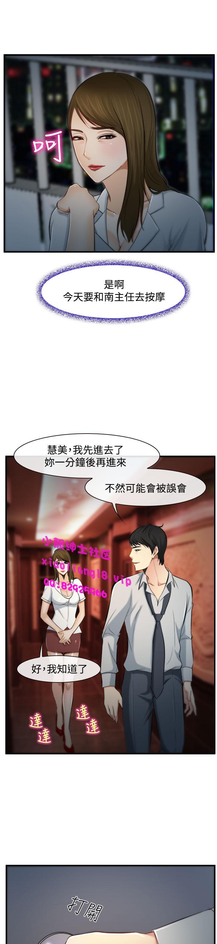 中文韩漫 他與她 Ch.0-5 82