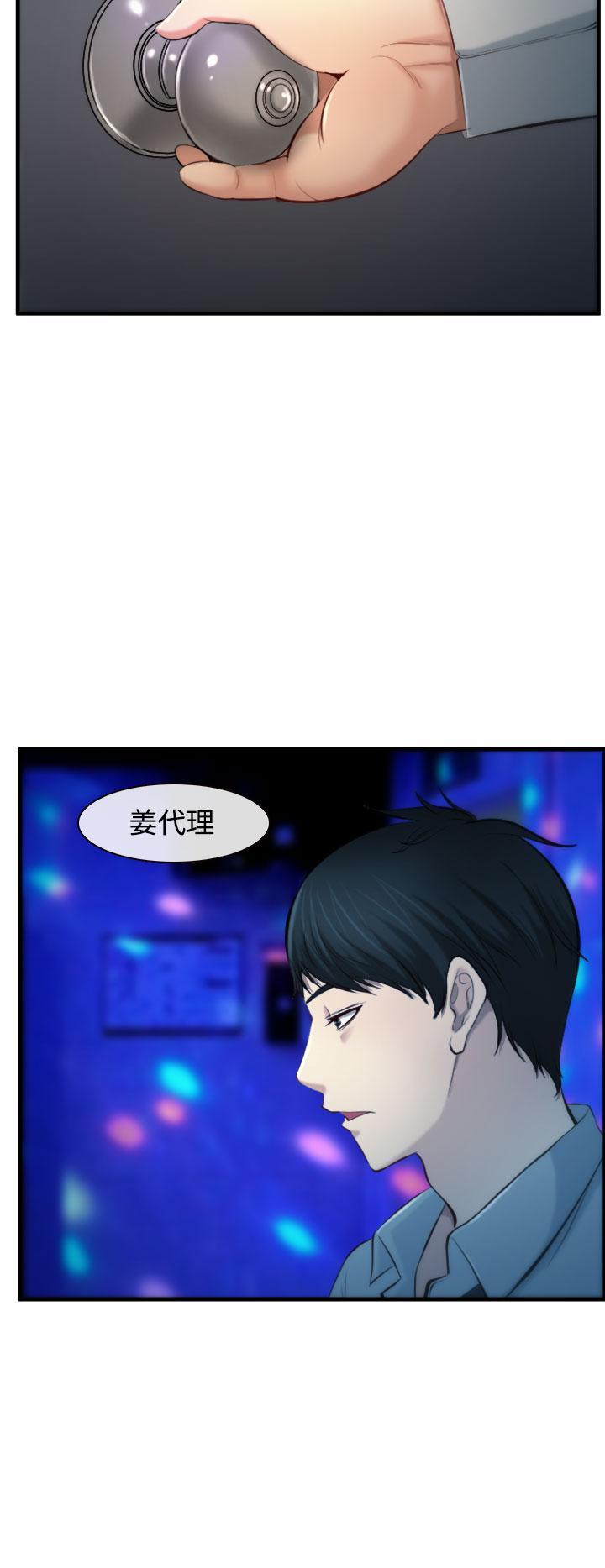 中文韩漫 他與她 Ch.0-5 83