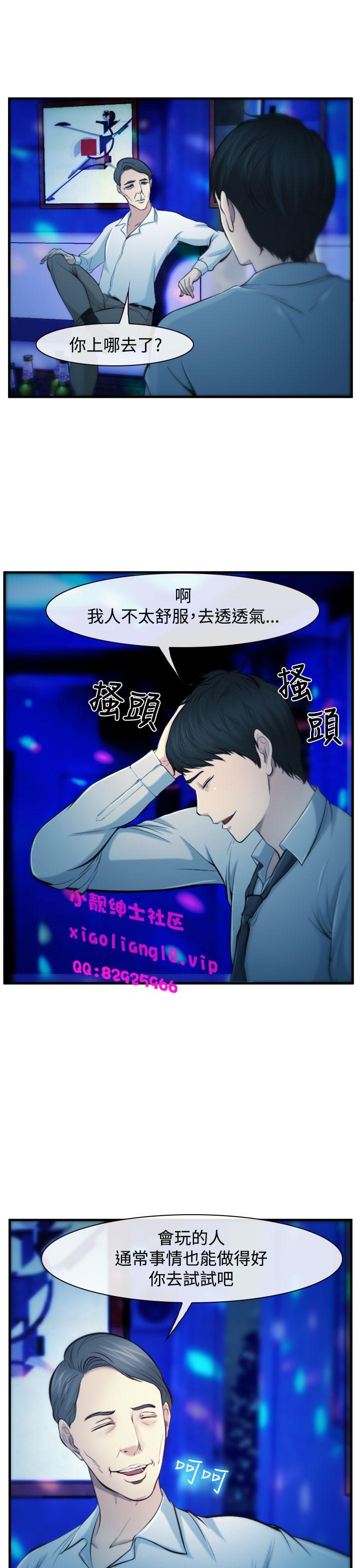 中文韩漫 他與她 Ch.0-5 84