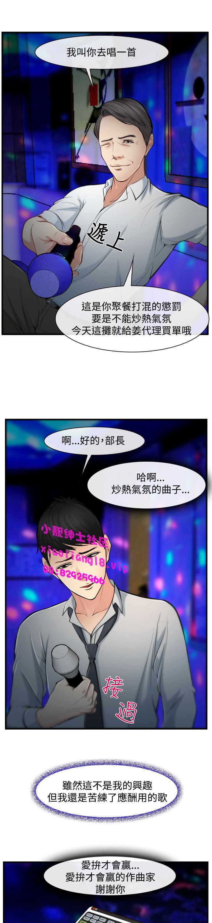 中文韩漫 他與她 Ch.0-5 86