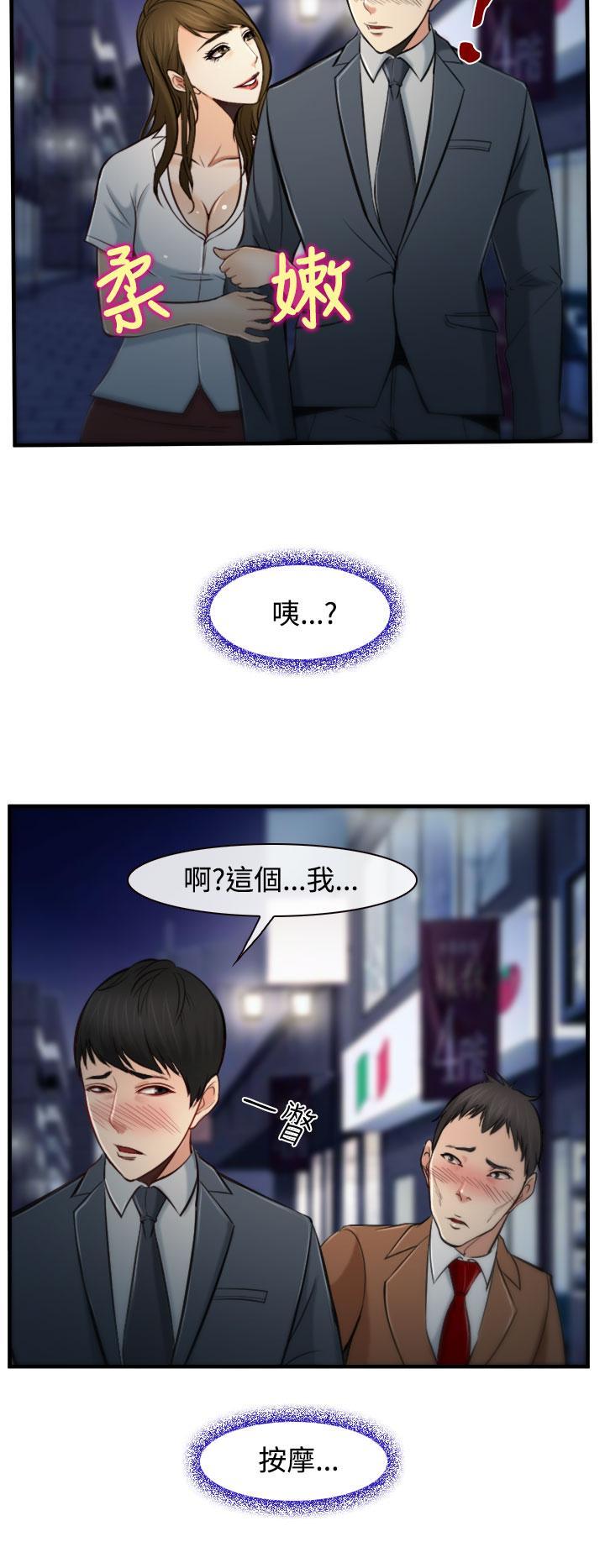 中文韩漫 他與她 Ch.0-5 89