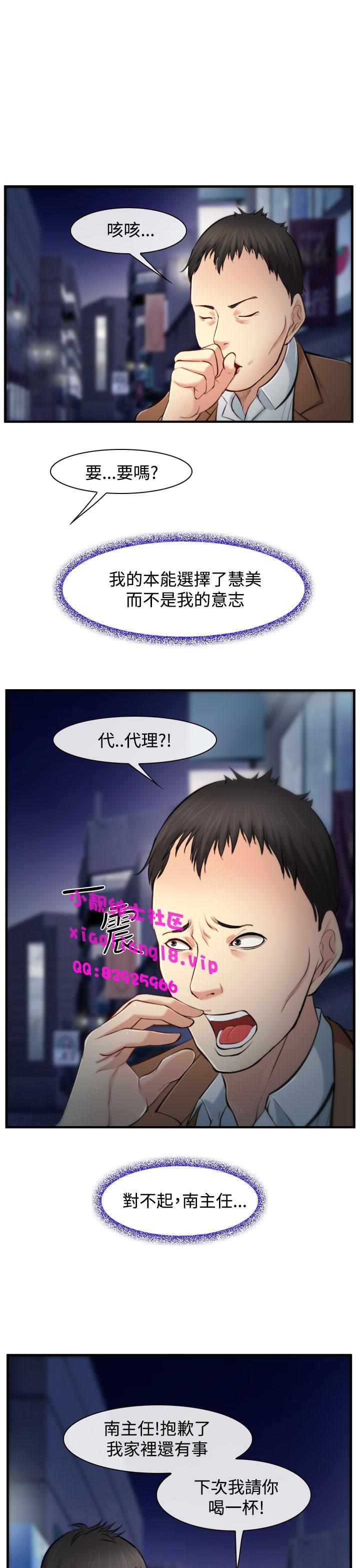 中文韩漫 他與她 Ch.0-5 90