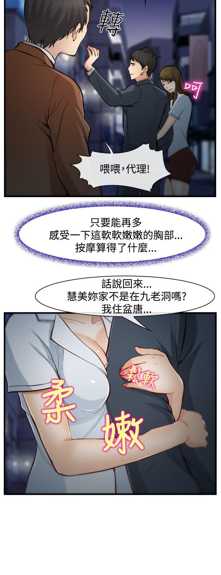 中文韩漫 他與她 Ch.0-5 91