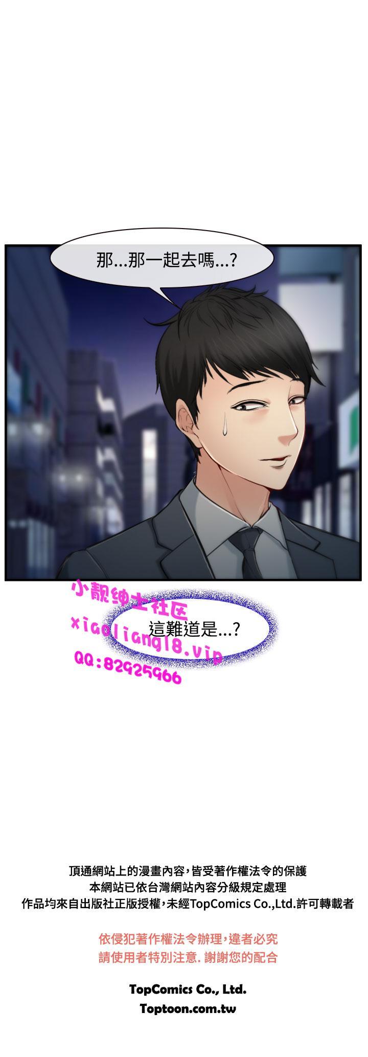 中文韩漫 他與她 Ch.0-5 93
