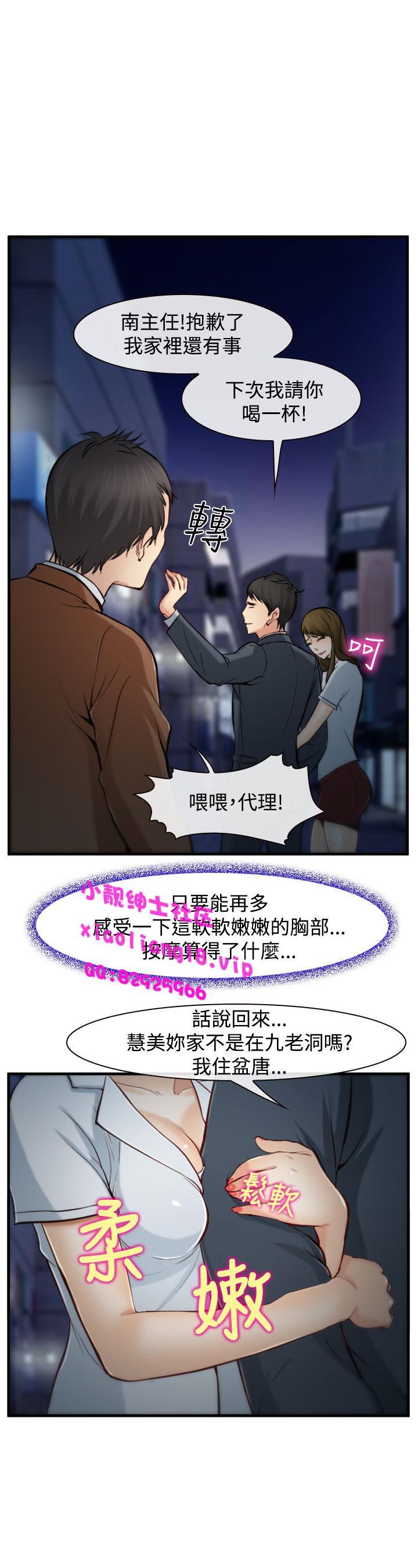 中文韩漫 他與她 Ch.0-5 94