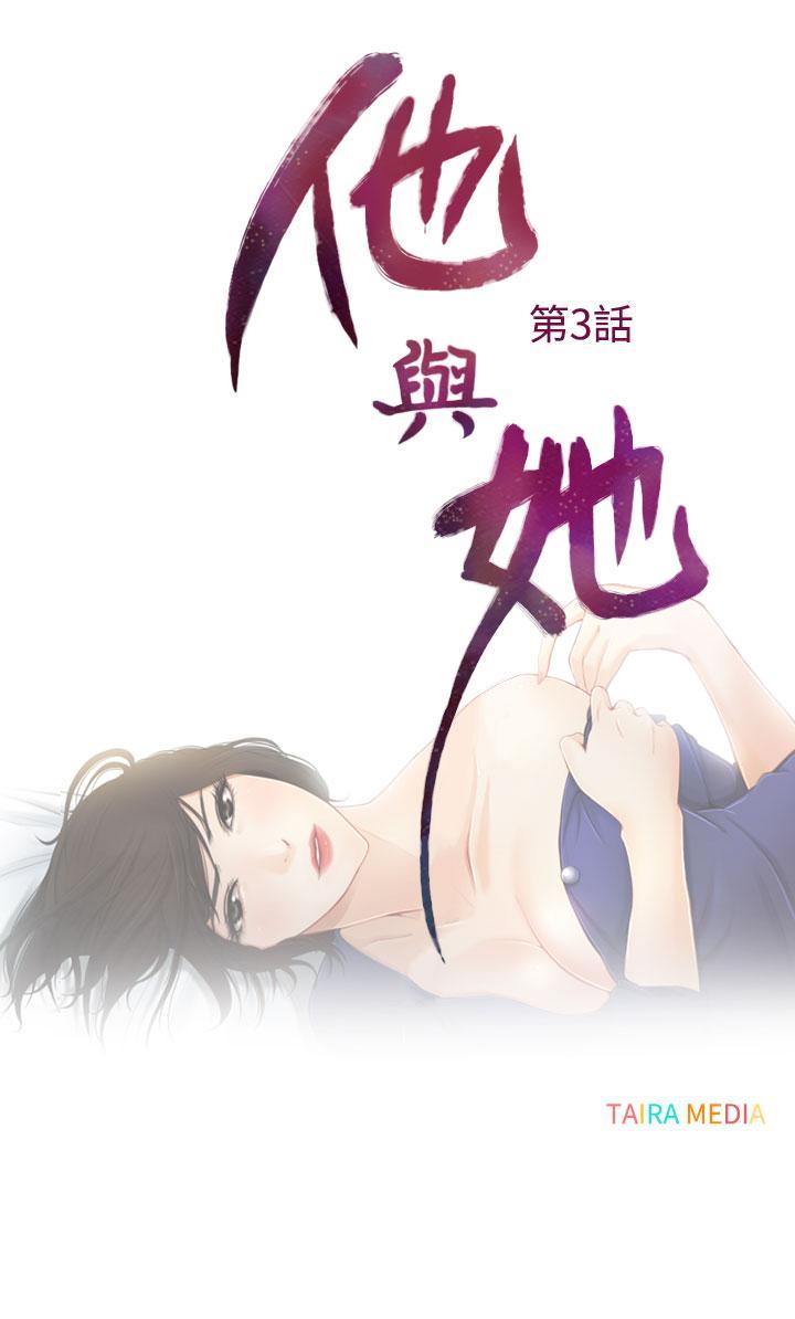 中文韩漫 他與她 Ch.0-5 97
