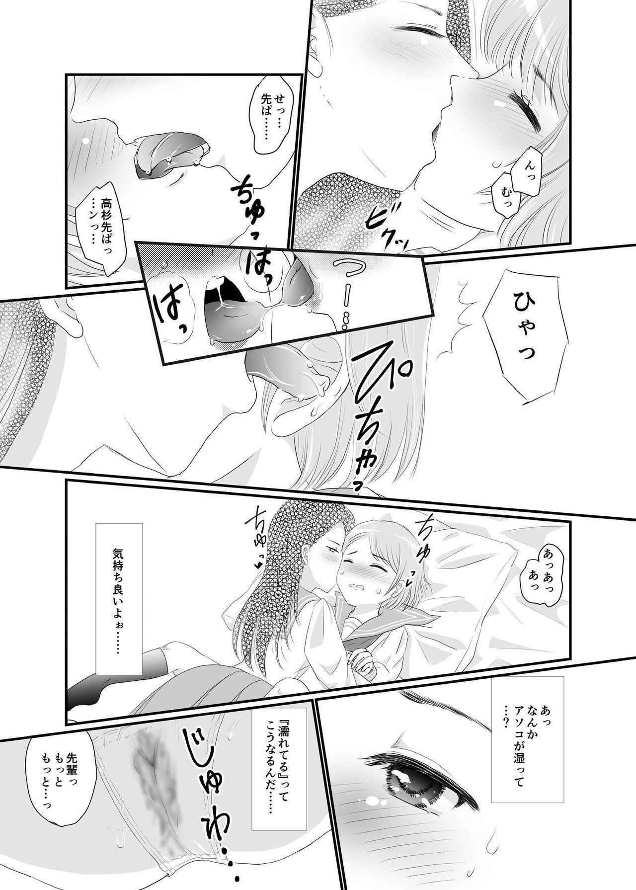 Yuri Sui Copybon Sairokushuu 1 20