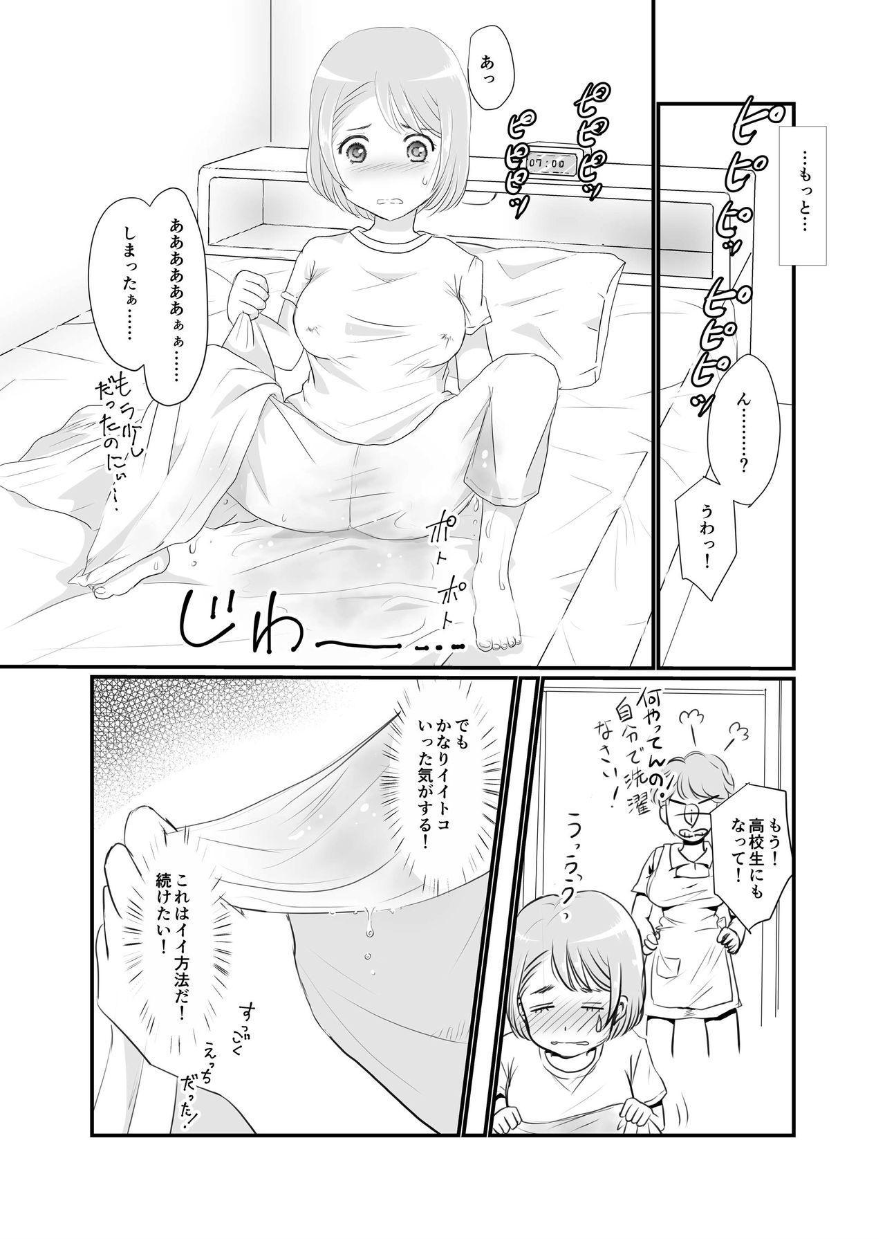 Yuri Sui Copybon Sairokushuu 1 21