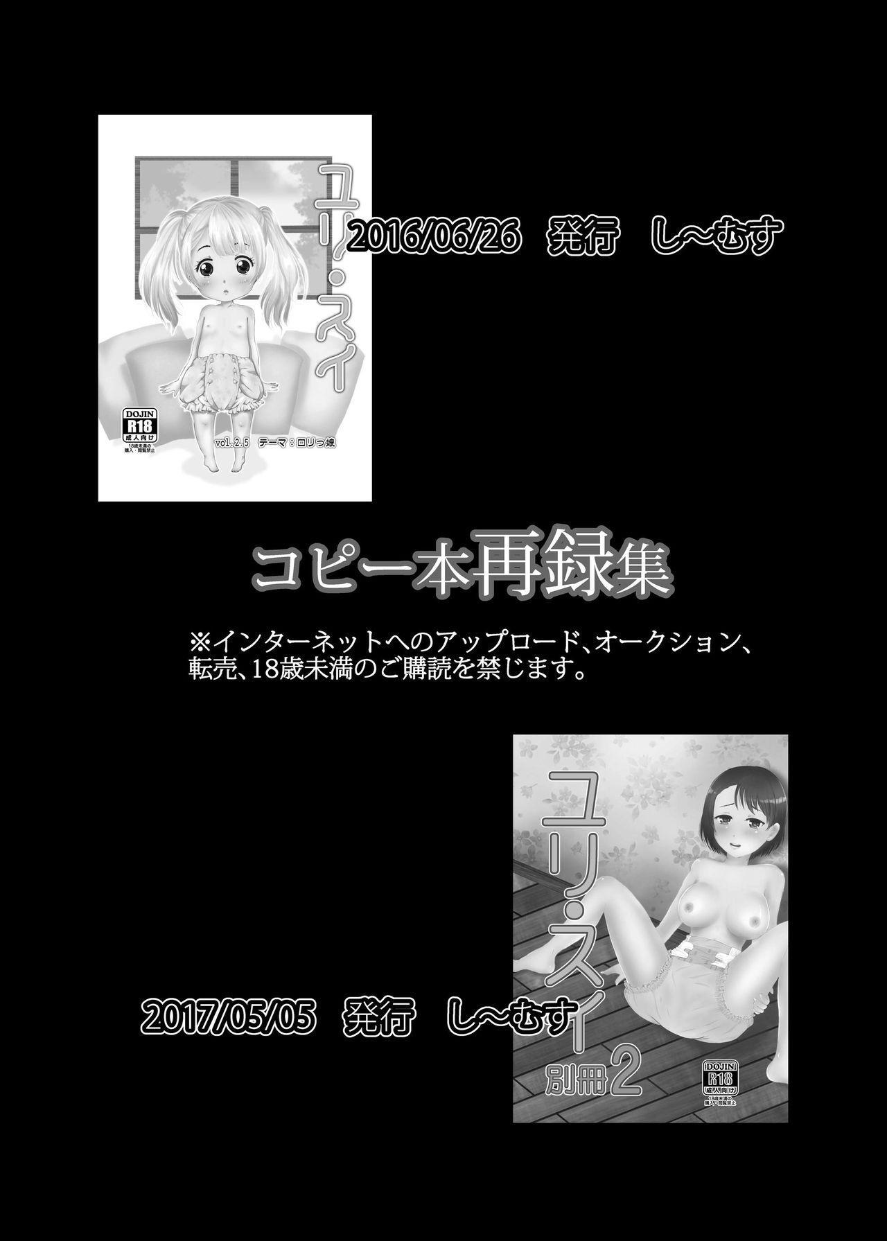Yuri Sui Copybon Sairokushuu 1 2