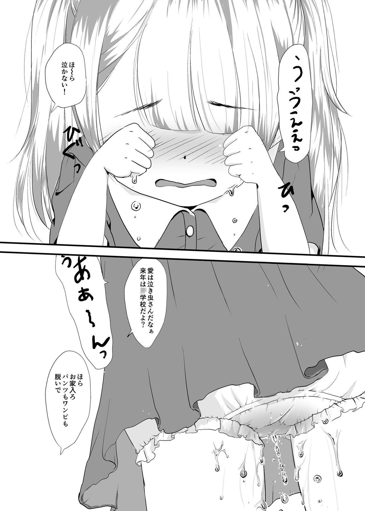 Yuri Sui Copybon Sairokushuu 1 6