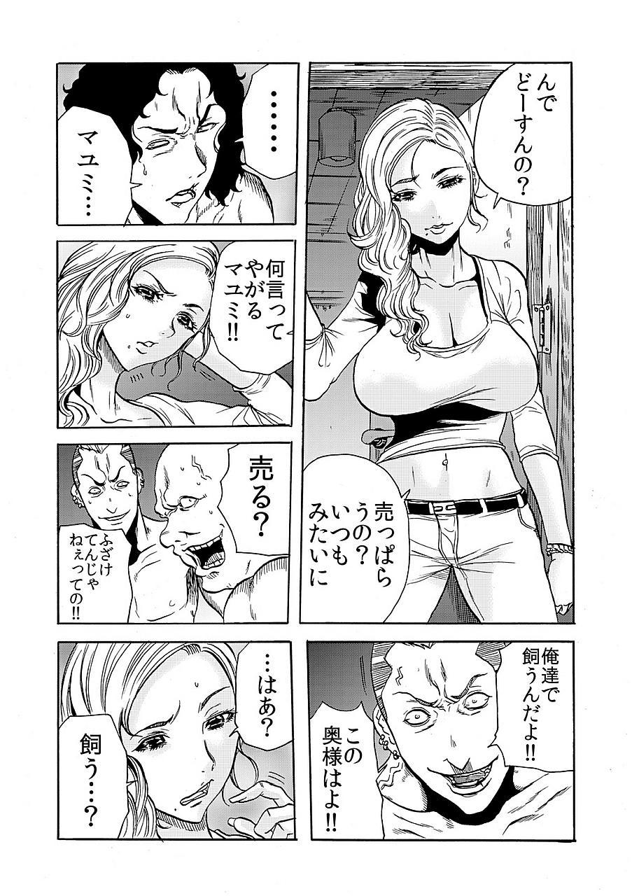 [Tachibana Naoki] Hitozuma Ingoku ~Kyousei-teki ni Choukyou Kaihatsu Sareru Karada~ 8 9