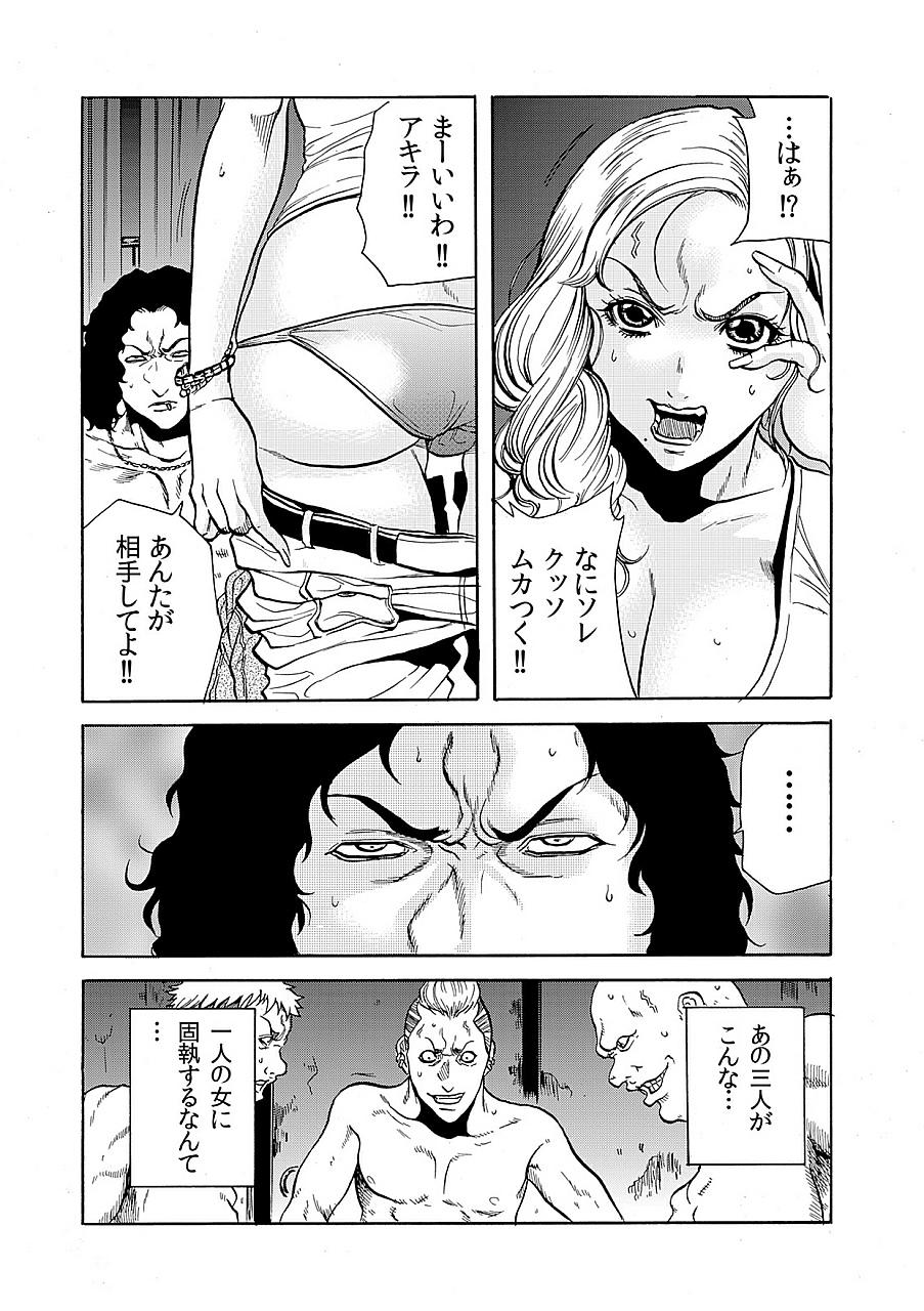 [Tachibana Naoki] Hitozuma Ingoku ~Kyousei-teki ni Choukyou Kaihatsu Sareru Karada~ 8 11
