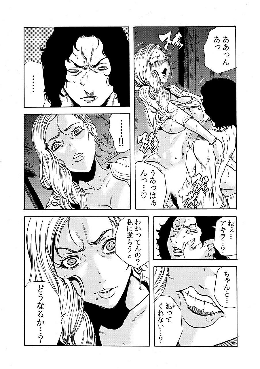 [Tachibana Naoki] Hitozuma Ingoku ~Kyousei-teki ni Choukyou Kaihatsu Sareru Karada~ 8 14