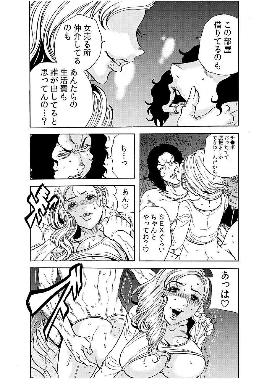 [Tachibana Naoki] Hitozuma Ingoku ~Kyousei-teki ni Choukyou Kaihatsu Sareru Karada~ 8 15