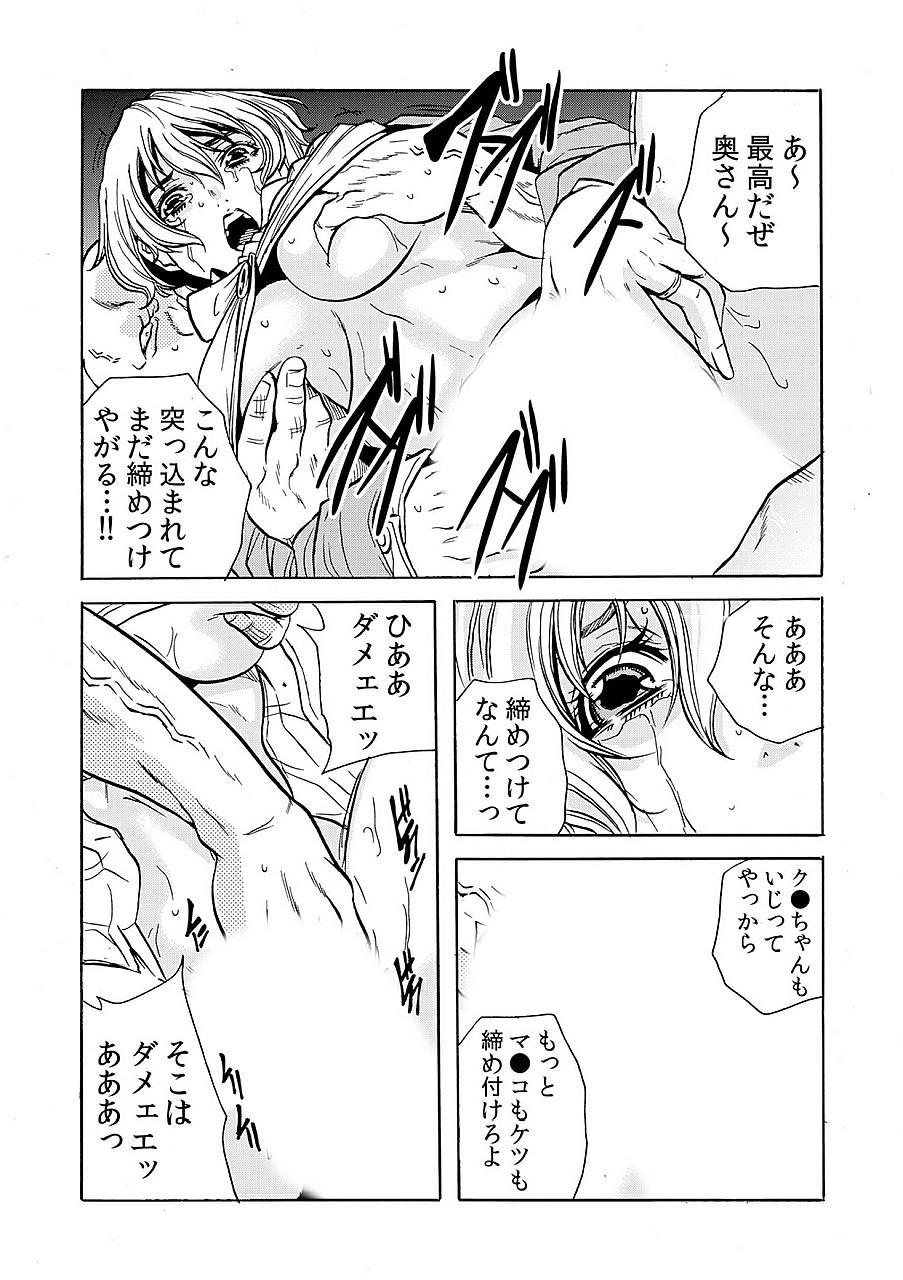 [Tachibana Naoki] Hitozuma Ingoku ~Kyousei-teki ni Choukyou Kaihatsu Sareru Karada~ 8 17