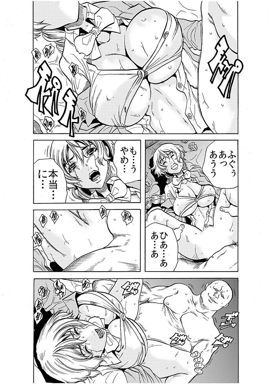 [Tachibana Naoki] Hitozuma Ingoku ~Kyousei-teki ni Choukyou Kaihatsu Sareru Karada~ 8 1