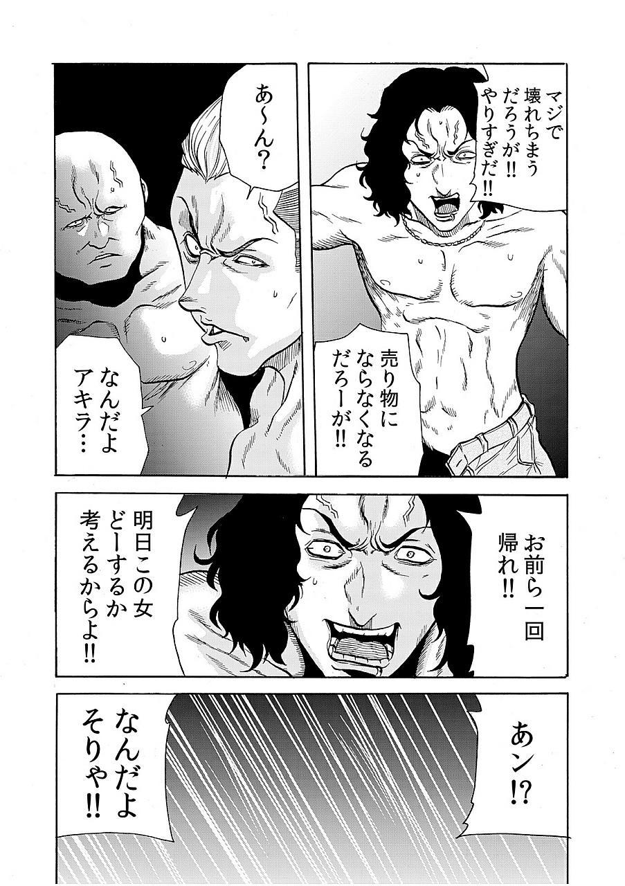 [Tachibana Naoki] Hitozuma Ingoku ~Kyousei-teki ni Choukyou Kaihatsu Sareru Karada~ 8 20