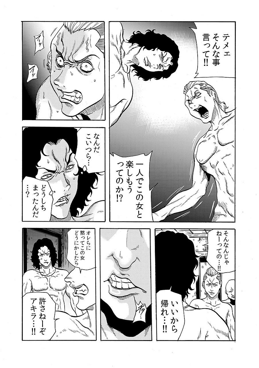 [Tachibana Naoki] Hitozuma Ingoku ~Kyousei-teki ni Choukyou Kaihatsu Sareru Karada~ 8 21