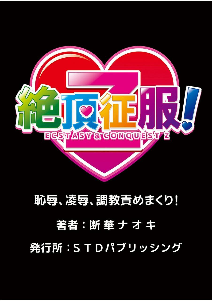 [Tachibana Naoki] Hitozuma Ingoku ~Kyousei-teki ni Choukyou Kaihatsu Sareru Karada~ 8 25