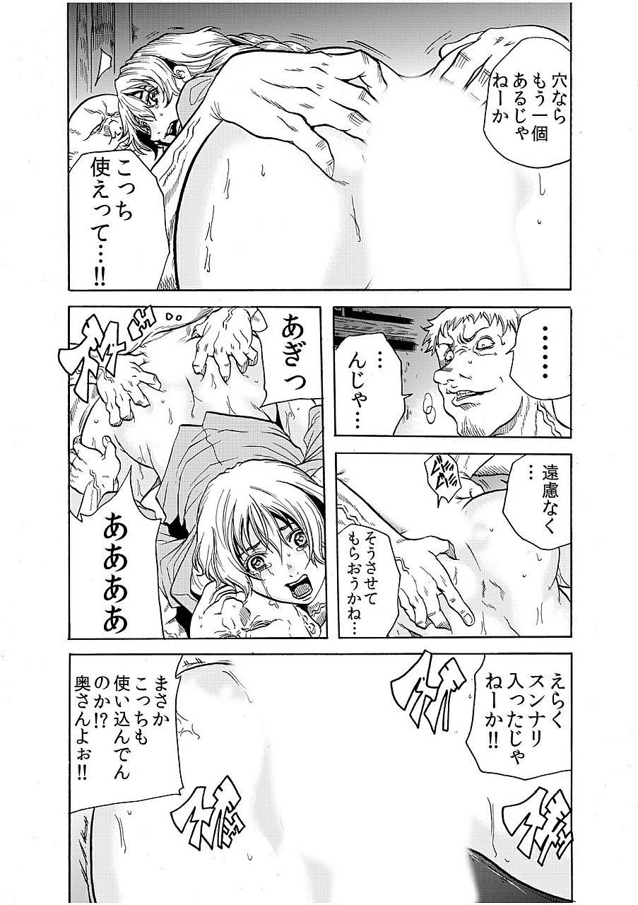 [Tachibana Naoki] Hitozuma Ingoku ~Kyousei-teki ni Choukyou Kaihatsu Sareru Karada~ 8 3