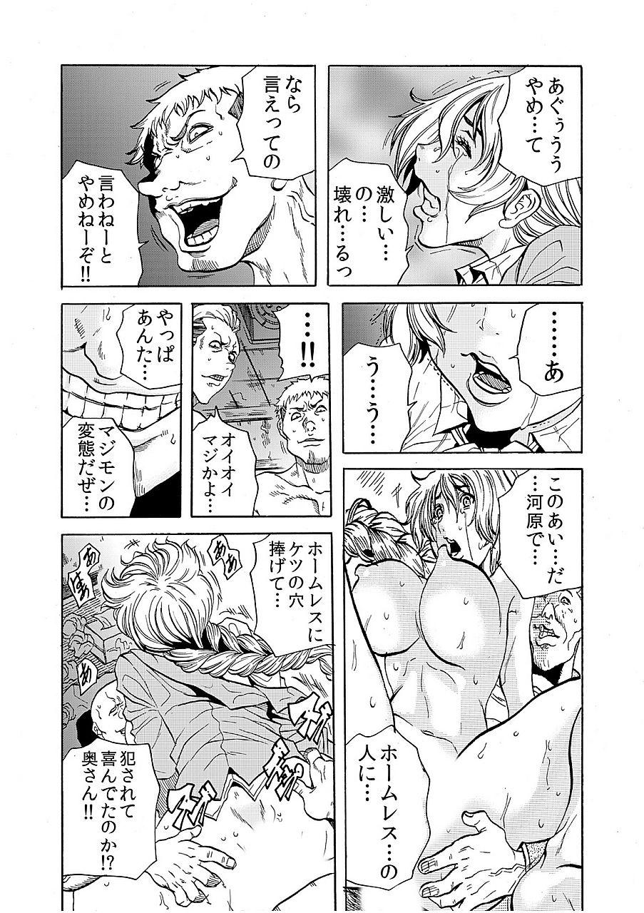 [Tachibana Naoki] Hitozuma Ingoku ~Kyousei-teki ni Choukyou Kaihatsu Sareru Karada~ 8 5